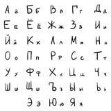 Alfabeto russo disegnato a mano di vettore Fonte cirillica royalty illustrazione gratis