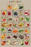Alfabeto saboroso, cirílico Imagem de Stock