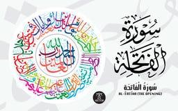 Alfatiha -圣洁古兰经的开头-与现代颜色 库存例证
