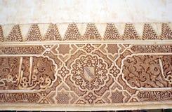 Alhambra λεπτομέρειες στη Γρανάδα, Ισπανία, Ευρώπη Στοκ εικόνες με δικαίωμα ελεύθερης χρήσης