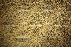 Alhambra, διακοσμήσεις, Άραβας, morish, σύσταση Στοκ Φωτογραφίες