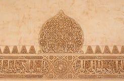 alhambra arabisk carvingssten Arkivfoto