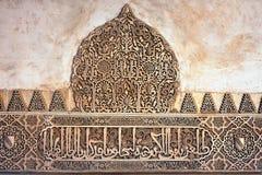 alhambra dekorativa motiv Fotografering för Bildbyråer