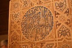 Alhambra detail. Arabic Detail of alhambra Royalty Free Stock Image
