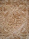 alhambra detalj arkivfoton