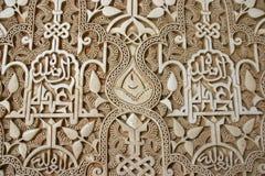 Alhambra-Entlastung Stockbilder
