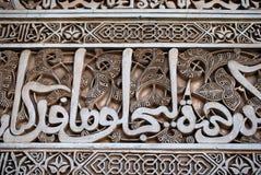 Alhambra Palace wall detail. Royalty Free Stock Image