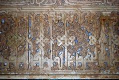 Alhambra Palace wall detail. Stock Image