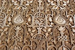 Alhambra Palace wall detail. Stock Photo