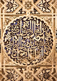 Alhambra panel Royalty Free Stock Images