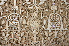 Alhambra relief Stock Images