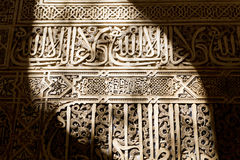 Alhambra Wall Decorations Stock Photo