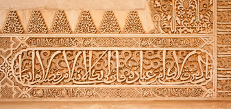 Alhambra Wall Inscriptions. Arabic inscriptions on a wall in the Nasrid Palaces of the Alhambra of Granada, Spain royalty free stock photos