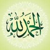 Alhamdolilah islamisk kalligrafitapet Arkivbilder