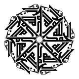 ALHAMDU LELLAH 皇族释放例证