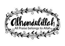 Alhamdulillah pochwała należy Allah ręki literowanie Fotografia Stock