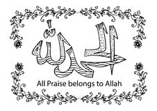Alhamdulillah toute l'éloge appartient à Allah illustration de vecteur