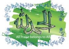 Alhamdulillah Wszystkie pochwała należy Allah Fotografia Royalty Free