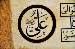 Ali in Arabic. Islamic name, Ali in Arabic calligraphic design Stock Photography