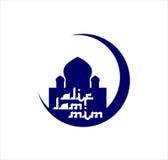 Alif lam mim μουσουλμανικό τέμενος Στοκ Φωτογραφίες