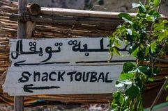 Alimenti a rapida preparazione Toubkal Fotografie Stock