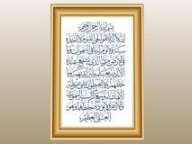 AllahØŒThere n'est aucun dieu mais lui, le LivingØŒverse illustration stock