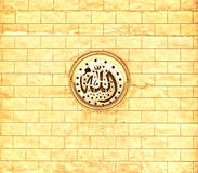 Allah. Carved on the Mosques wall in Alexandria, Egypt stock image
