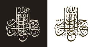 Allah ama a beleza ilustração royalty free