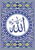 Allah Arabic calligraphy - God, islamic ornament frame. Ready for print vector illustration