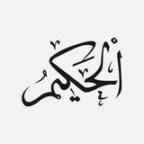 Allah in Arabic Writing , God Name in Arabic , name of God islam Royalty Free Stock Images