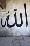 Allah/bueno imagen de archivo libre de regalías