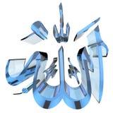 Allah - 3d text Stock Images