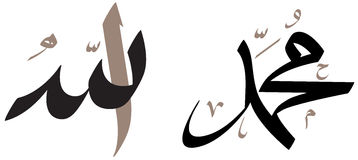 Allah e caligrafia de Mohammad ilustração stock