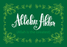 Allah est le plus grand illustration stock