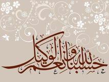 Allah est suffisant pour moi illustration stock