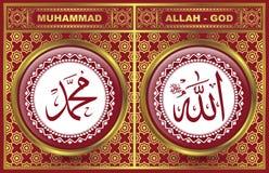 Allah et Muhammad Arabic Calligraphy à l'arrière-plan rouge illustration de vecteur
