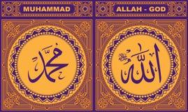 Allah et Muhammad Arabic Calligraphy avec le cadre orange rond illustration de vecteur