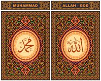 Allah et Muhammad Arabic Calligraphy en ornement floral islamique en composition pâle Photos libres de droits