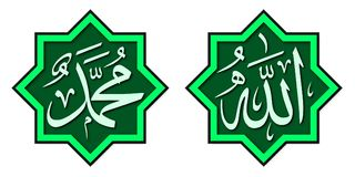 Allah and Mohammed. Allah and muhammed in Islamic Calligraphy Royalty Free Stock Photography
