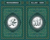 Allah & Muhammad Arabic Calligraphy i islamisk blom- prydnad stock illustrationer
