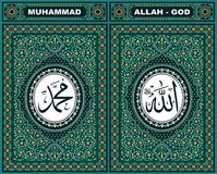 Allah & Muhammad Arabic Calligraphy in Islamic Floral Ornament. Allah & Muhammad Arabic Calligraphy with Islamic floral ornament in green colour composition Stock Photo