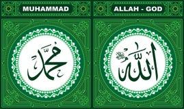 Allah & Muhammad Arabic Calligraphy med rundagräsplanramen royaltyfri illustrationer