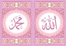 Free Allah Muhammad Islamic Art Calligraphy With Floral Ornament Stock Photos - 149692163