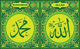 Allah & Muhammad Islamic Calligraphy with green flower border frame stock photos