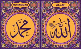 Allah & Muhammad Islamic Calligraphy In Deep Purple Floral Border Frame Royalty Free Stock Photos