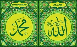 Allah & Muhammad Islamic Calligraphy med den gröna blommagränsramen stock illustrationer