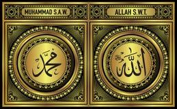 Allah & Muhammad Wall Decoration Print i guld vektor illustrationer