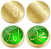 Allah, the name of the God. As in written in Arabic Royalty Free Stock Images