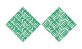 Allah und Muhammad vektor abbildung