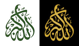 Allahu Akbar. Is Islamic phrase means Allah is Great Royalty Free Stock Photo